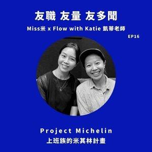 EP16 Flow with Katie x 全職瑜珈工作者 x 寫字靜心