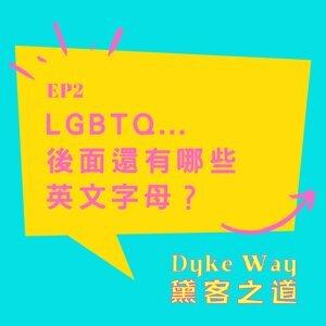 EP2 【知識】LGBTQ後面還有哪些英文字母?