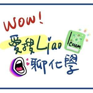 愛搜料 聊化學 第0集_opening