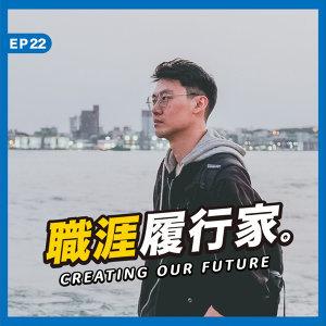EP22|前旅遊電商 Growth Marketing 教你踏入 SEO 領域,前進國際職場- 威廉獅