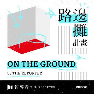 幕後特輯|報導者 × KKBOX:why《路邊攤計畫》?