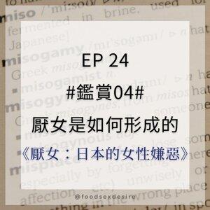 EP24 #鑑賞04# 厭女是如何形成的《厭女:日本的女性嫌惡》