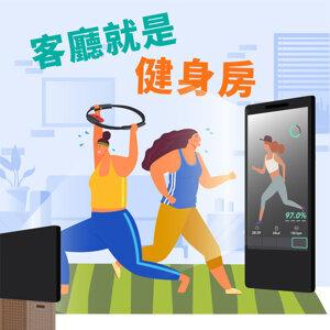 EP 16 【產業尋寶】客廳就是健身房