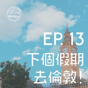 EP.13|《聲度旅行》Mind the gap!下個假日去倫敦!