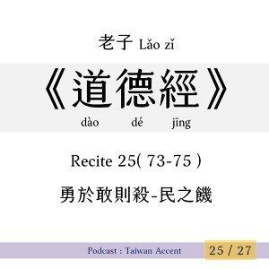 R25 (EP 73- 75) 勇於敢則殺 - 民之饑 | 老子 Lao zi |《道德經》Dao de jing