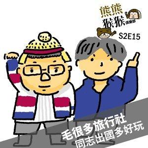 EP15 🐻🐵 超想出國的!同志出國到底有多有趣?讓毛很多旅行社跟你好好說說!feat.Alvin&寶寶