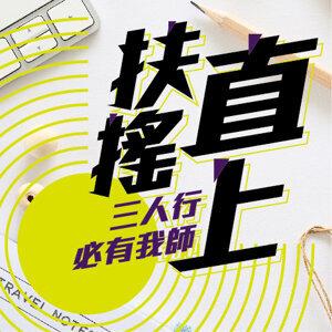 【EP15】扶搖直上:星洲日報 駐台記者_李振城KENT(上集)