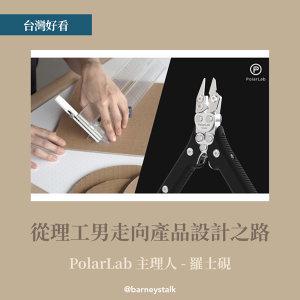 台灣好看|從理工男走向產品設計之路|PolarLab