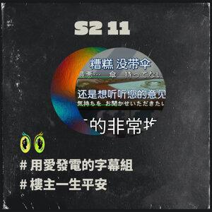 S2 11 # 用愛發電的字幕組 # 樓主一生平安