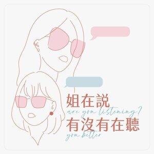 Ep. 30 【戀愛好難!各種煩惱你問,姐來答!】