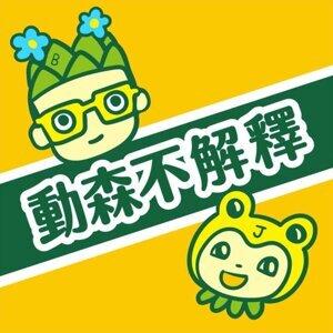 【人森不解釋】第7集 生日快樂不解釋
