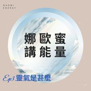 「娜歐蜜講能量」EP3:揭開靈氣的面紗,一探究竟宇宙能量