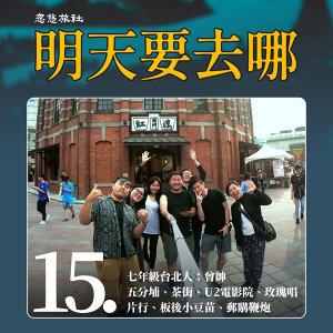 #15:七年級台北人『曾帥』|五分埔、茶街、U2電影院、玫瑰唱片行、板後小豆苗、郵購鞭炮