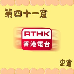 第四十一窟:香港電台