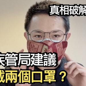 網傳美國疾管局建議一次戴兩個口罩 才能預防新冠肺炎病毒? 真實情況到底是如何?