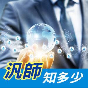 汎師知多少系列-劉朝清老師
