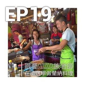EP19 泰北:食物是你深放的記憶,在清邁向AKKA族老師學做蘭納料理/說再見是搭乘通往曼谷的臥舖火車