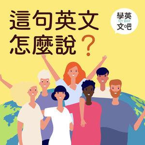 這句英文怎麼說 #6 英文金架厚 在國外工作是什麼體驗?(下集)