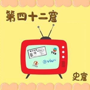 第四十二窟:香港電視廣播發展史