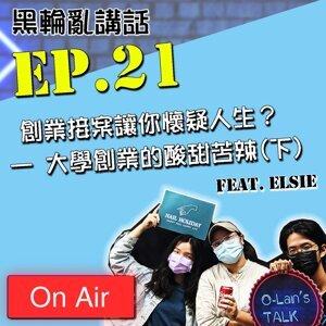 【O-Lan's Talk】 EP.21 創業接案讓你懷疑人生?— 大學創業的酸甜苦辣(下) feat. Elsie