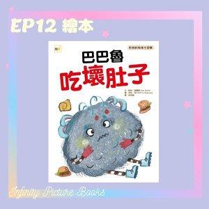 EP12 垃圾食物 Junk Food 巴巴魯吃壞肚子 - 東雨文化
