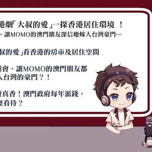 「珍奶蛋塔與它們的產地」EP04—從港劇「大叔的愛」一探香港居住環境 !因為各種誤會,讓MOMO的澳門朋友深信她嫁入台灣豪門…