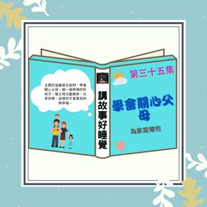 EP-35 講故事好睡覺 學會關心父母 - 臺灣麥克 2020.10.09