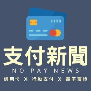 S3EP1-支付新聞-下半年網購就靠它! 華南彰銀搶市佔(0718~0724周報)