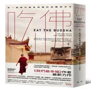 S3Ep.48 《吃佛》:  燃燒的僧侶, 燃燒的西藏