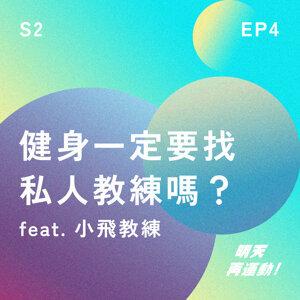 【S2EP4】健身一定要找私人教練嗎? feat. 小飛教練