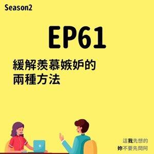 EP61 緩解羨慕嫉妒的兩種方法