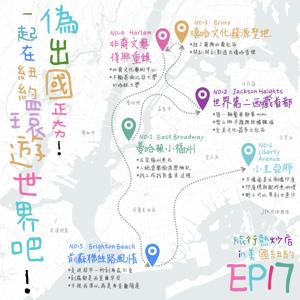 EP17 [美國紐約] 偽出國正夯,一起在紐約環遊世界吧!