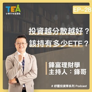 紓壓投資學 EP28:投資是否越分散越好?我該持有多少ETF?