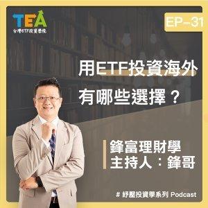 紓壓投資學 EP31: 用 ETF 投資海外?有哪些選擇?