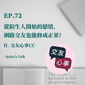 EP72.【談感情】從陌生人開始的戀情, 網路交友也能修成正果?  ft. 交友心事CC