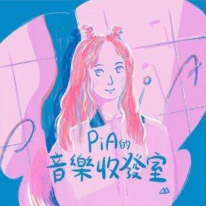 No.59 #廢廢聊日劇 大開張!四重奏、月薪嬌妻日劇主題曲P式Cover