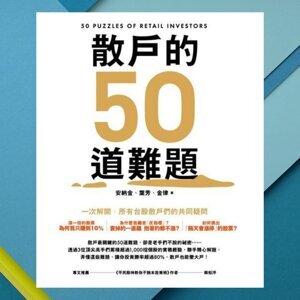 EP.13『散戶的50道難題』─ 1次解開台股散戶所有的共同難題。讓你不再成為台股反指標、股市冥燈<投資理財>