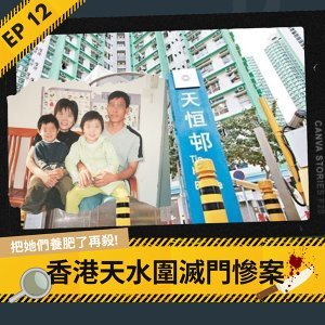 EP 12- 比恐怖片還恐怖! 香港最慘不忍睹的滅門慘案~ 失業老公狂砍年輕老婆和女兒,還說要把她們養肥了才一併殺掉!  【香港天水圍滅門慘案】