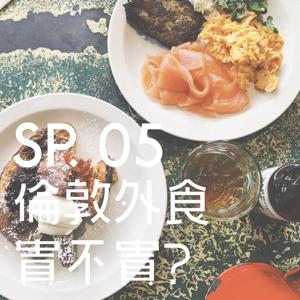 SP.06 |派你來解答:倫敦外食貴不貴?