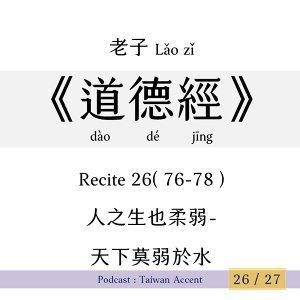 R26 (EP 76- 78) 人之生也柔弱- 天下莫弱於水| 老子 Lao zi |《道德經》Dao de jing