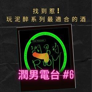 潤男電台 #6  找到了! 玩泥醉系列最適合的酒!!
