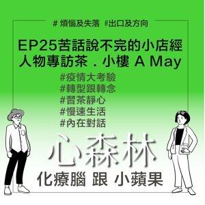 EP25疫情苦話說不完的小店經-feat. 茶 . 小樓 A May