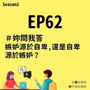 EP62 妳問我答|嫉妒源於自卑,還是自卑源於嫉妒?