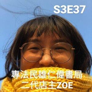 專訪民雄仁偉書局二代店主ZOE|S3E37