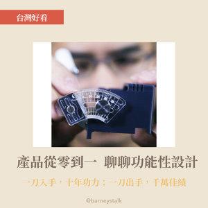台灣好看|產品從零到一,聊聊功能性設計|PolarLab