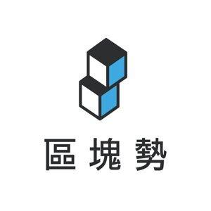 EP.124 去中心化出版的基礎建設 ft. LikeCoin 創辦人高重建