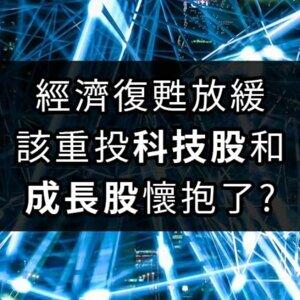 [#44] 投資分享   經濟復甦放緩,資金輪動,該重投科技股和成長股懷抱了?