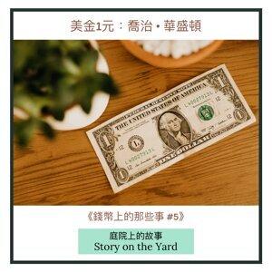 《錢幣上的那些事#5》美金1元:喬治.華盛頓