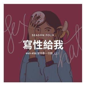 寫性給我 #49 - #56 第四季一次聽(上)