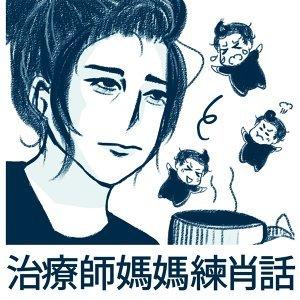 EP50- 家有渣男與逆女,媽媽前輩的教養苦海浮沈記- - Feat.  劉昭儀